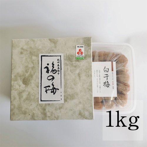 [ 白干梅 ]1kg 箱あり