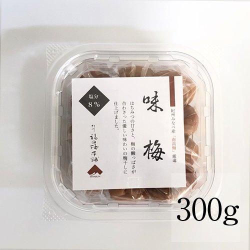 [ 味梅 ]300g