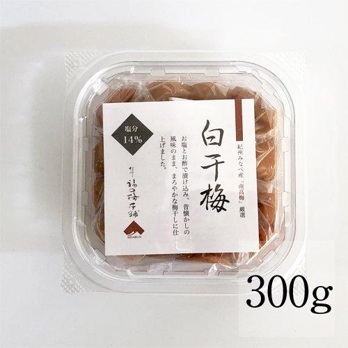 [ 白干梅 ]300g