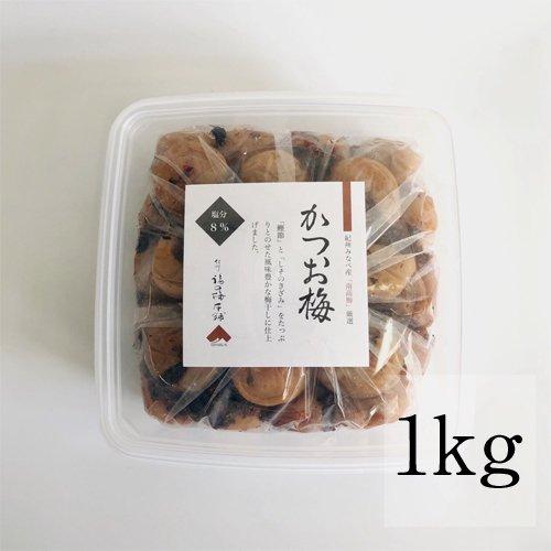 [ かつお梅 ]1kg