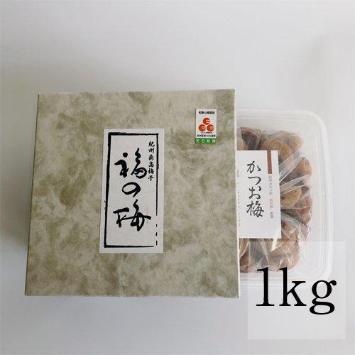[ かつお梅 ]1kg 箱あり
