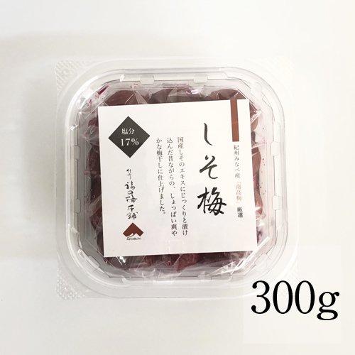 【しそ梅】300g