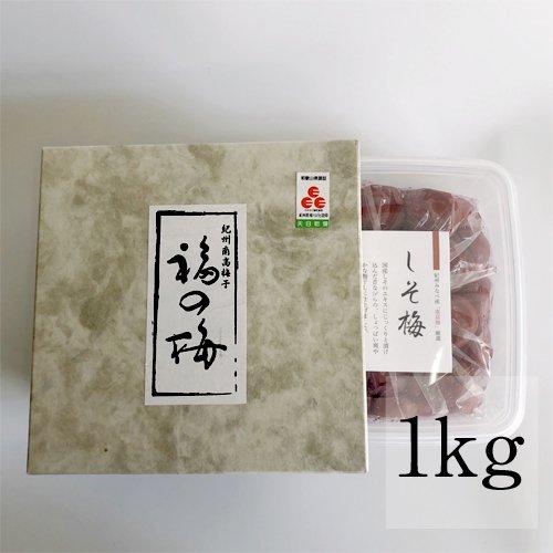 [ しそ梅 ]1kg 箱あり