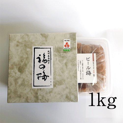【ビール梅】1kg 箱あり