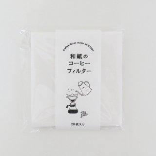 和紙のコーヒーフィルター