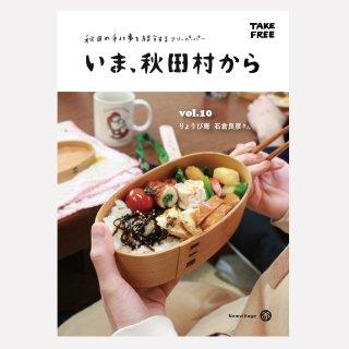 フリーペーパー「いま、秋田村から」vol.4