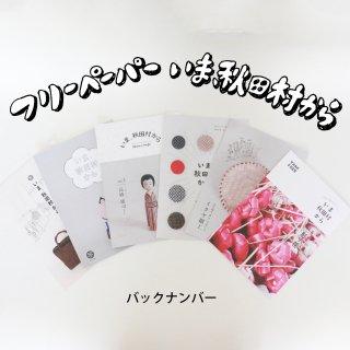 フリーペーパー「いま、秋田村から」 新号&バックナンバー(3冊セット)