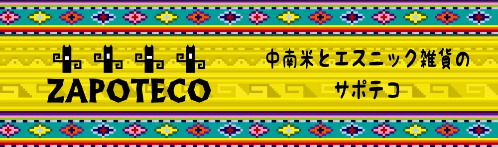 中南米とエスニック雑貨通販「ZAPOTECO(サポテコ)」-メキシコ雑貨・南米雑貨・アフリカ雑貨・アジアン雑貨