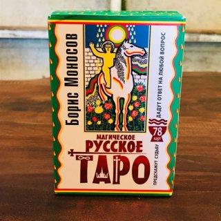 ロシア キリル文字タロット