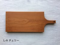 石井宏治・カッティングボード・Lサイズ
