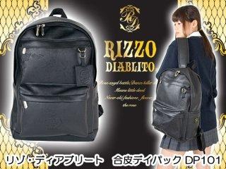 合皮デイパックDP101 Rizzo Diablito(リゾディアブリート)