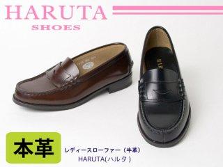 レディースローファー(牛革) HARUTA(ハルタ) No,304