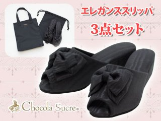エレガンススリッパセットSL001 Chocola Sucre(ショコラシュクレ)