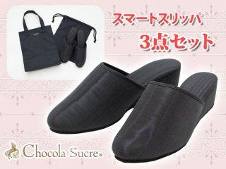 スマートスリッパセットSL002 Chocola Sucre(ショコラシュクレ)