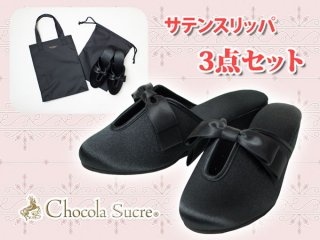 サテンスリッパセットSL003 Chocola Sucre(ショコラシュクレ)