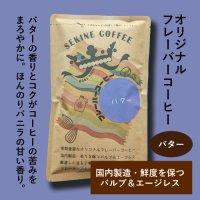 ベトナムコーヒー(150g)