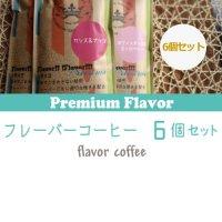 【送料無料】フレーバーコーヒー150g×6個セット