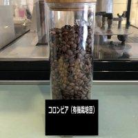 ★有機栽培豆★コロンビア(250g)