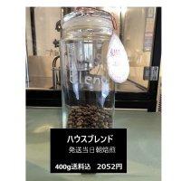 ★あすポス「送料込み」・朝焼きコーヒー(各種 400g)