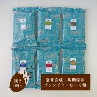 6袋パック挽き(100gx6)