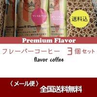 〈送料無料〉フレーバーコーヒー150g×3個セット