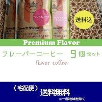 【送料無料】フレーバーコーヒー150g×9個セット