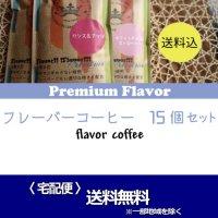 〈送料無料〉フレーバーコーヒー150g×15個セット