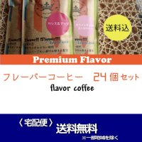 〈送料無料〉フレーバーコーヒー150g×24個セット