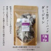 テトラ型ティーバッグ/ダージリン