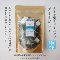 テトラ型ティーバッグ/アールグレイ