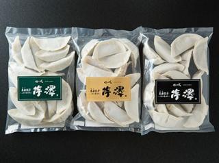 おいしいお取り寄せ餃子。 お試し3種セット『美味三彩』 (13個入×3種)