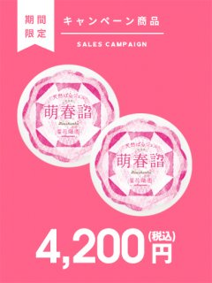 初夏潤いキャンペーン 萌春譜2個セット 【2021年6月30日(水)迄】