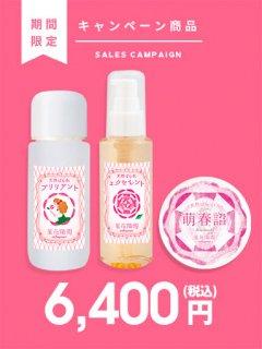 BLAセット[9月30日まで200円OFF]