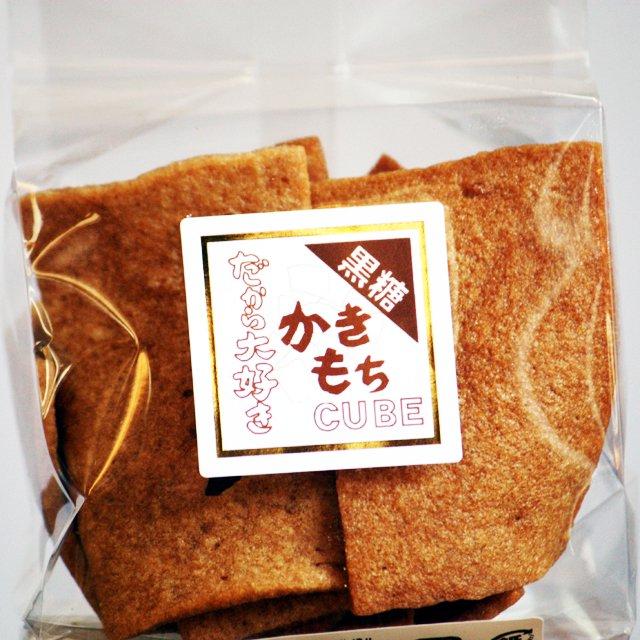 かきもちキューブ 黒糖 食べきりサイズ 40g よりどり楽しく 手土産にも最適 米屋の本格おかき