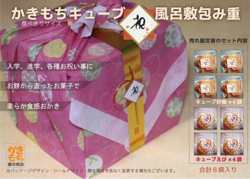 【注文生産】キューブ祝風呂敷包み重 キューブ(えび4袋・砂糖4袋)