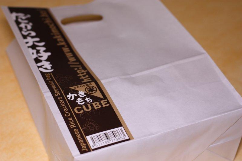 かきもちキューブ よりどり6袋セット【紙袋】(お得単価167円/1袋)