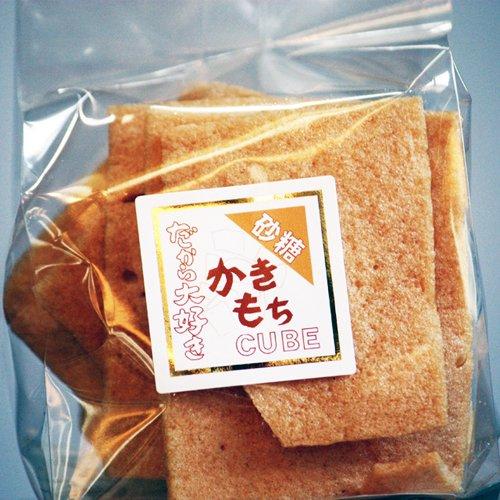 かきもちキューブ 砂糖 食べきりサイズ 40g よりどり楽しく 手土産にも最適 米屋の本格おかき