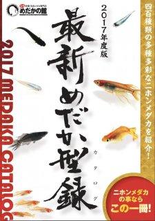 通常販売 めだかの館 2017年度版最新メダカカタログ vol15