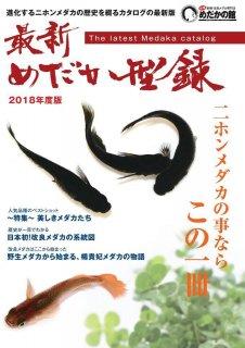 【送料無料】めだかの館 2018年度版 最新メダカ型録 vol.16