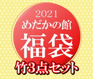 【2021めだかの館福袋】竹3点セット