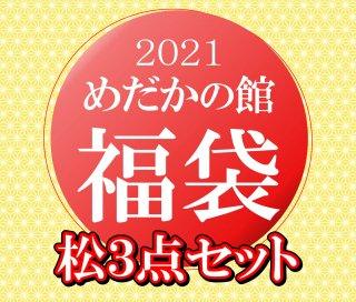 【2021めだかの館福袋】松3点セット