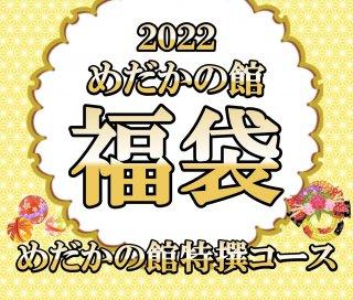 【2021めだかの館福袋】村長オススメセット