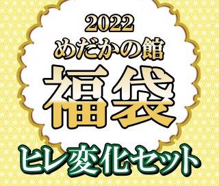 【2021めだかの館福袋】ヒレ変化セット