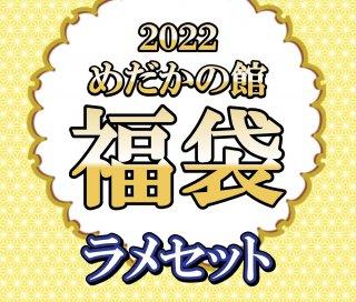 【2021めだかの館福袋】ラメセット