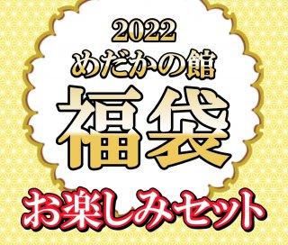 【2021めだかの館福袋】お楽しみセット