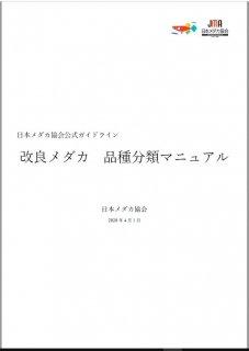 日本メダカ協会公式ガイドライン 改良メダカ品種分類マニュアル