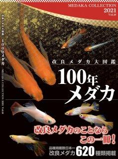 2021年度版「100年メダカ 〜改良メダカ大図鑑〜 vol.18」