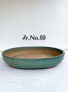 【村長現物】盆栽鉢 小判型