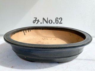 【村長現物】盆栽鉢 小判型 中国鉢