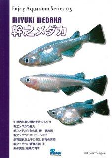 Enjoy Aquarium Series 05 幹之メダカ